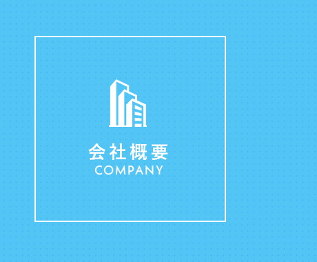 half_company_banner